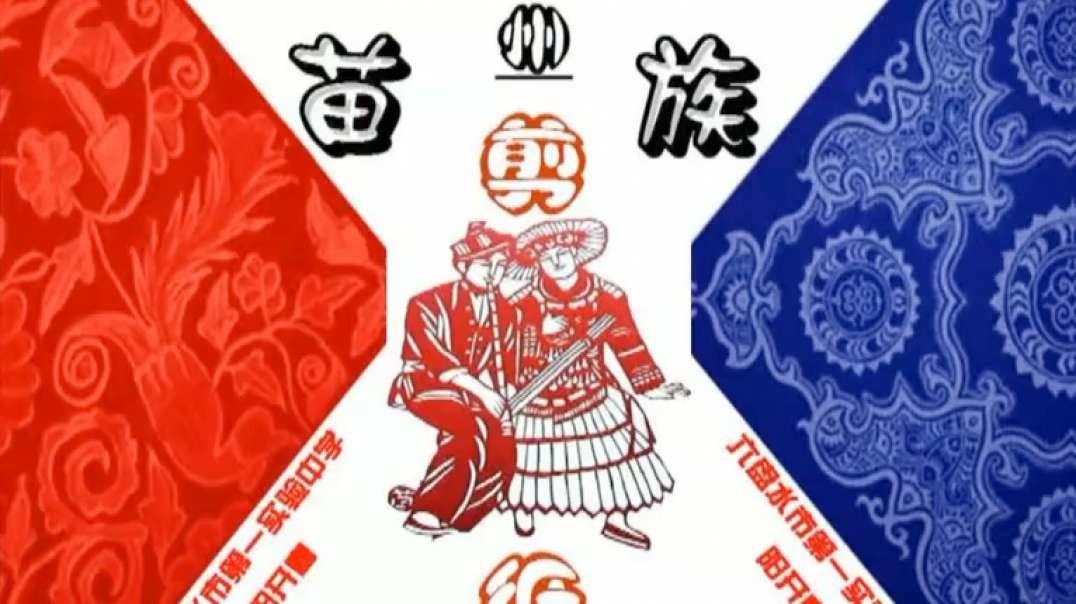 贵州苗族剪纸